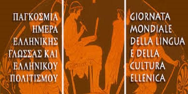 Napoli: l'8 e 9 febbraio le iniziative per la giornata mondiale della lingua greca